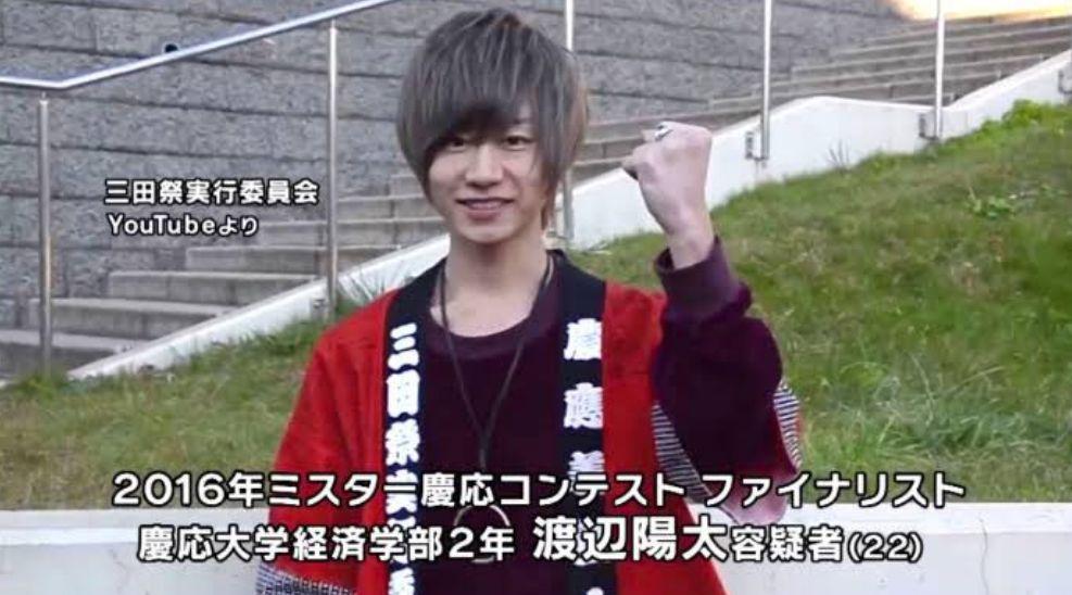 ミスター慶応 渡辺陽太の現在6回目性的暴行で逮捕!今回も不起訴か?(画像)